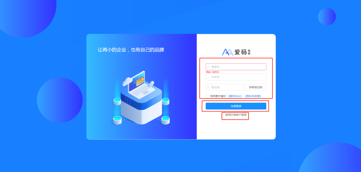 爱码物联Saas平台注册界面