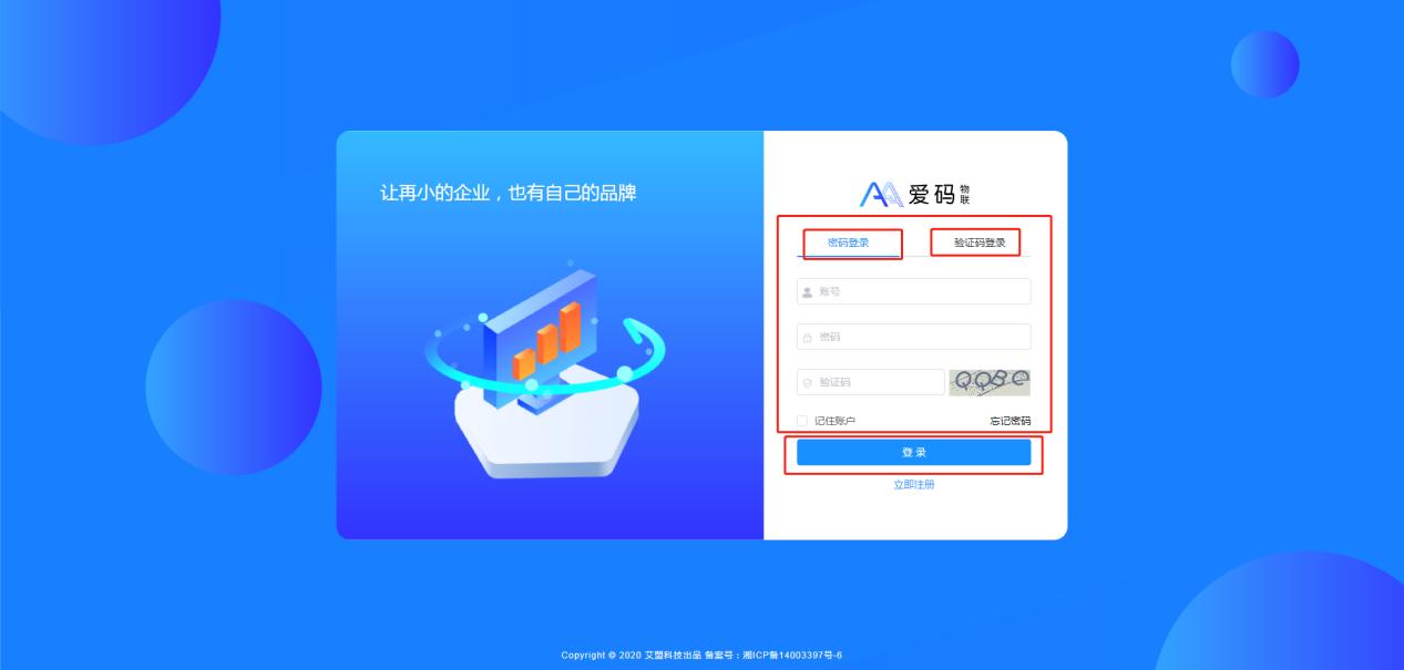 爱码物联Saas平台登录界面