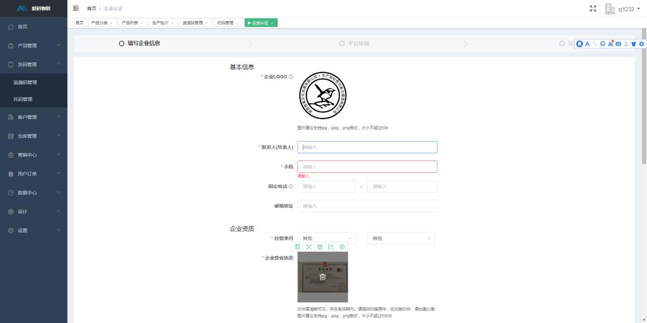 爱码物联Saas平台账号认证界面