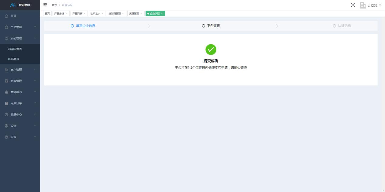 爱码物联Saas平台账号提交审核界面
