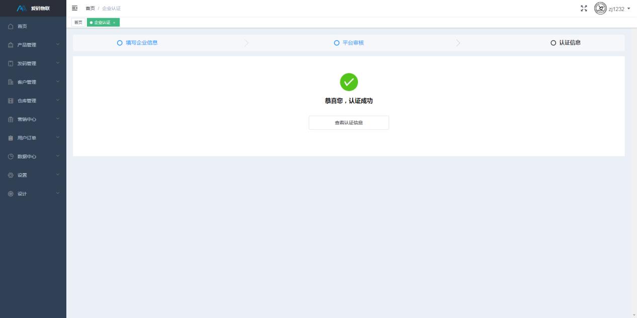 爱码物联Saas平台账号认证审核成功后界面