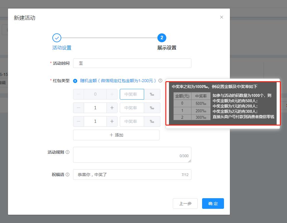 爱码物联SaaS平台使用指南——活动设置
