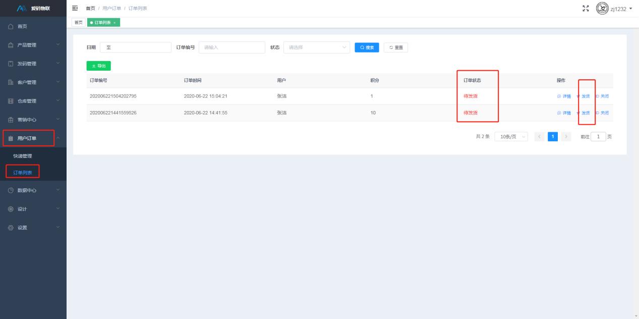 爱码物联SaaS平台-兑换订单-订单发货