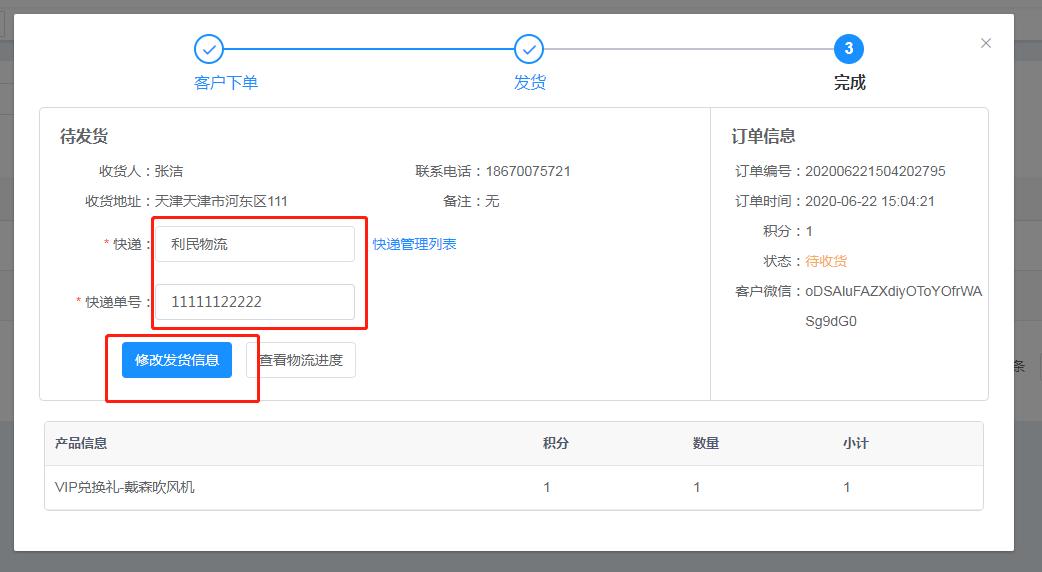 爱码物联SaaS平台-订单信息