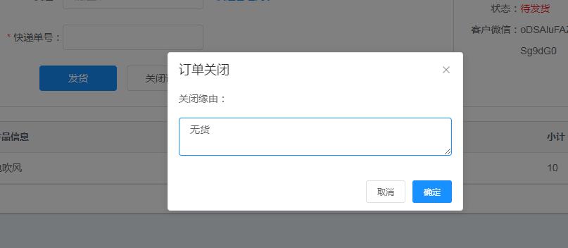 爱码物联SaaS平台-订单关闭