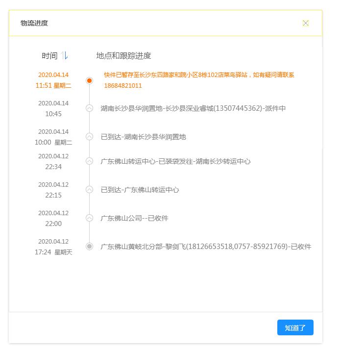 爱码物联SaaS平台-查看物流进度