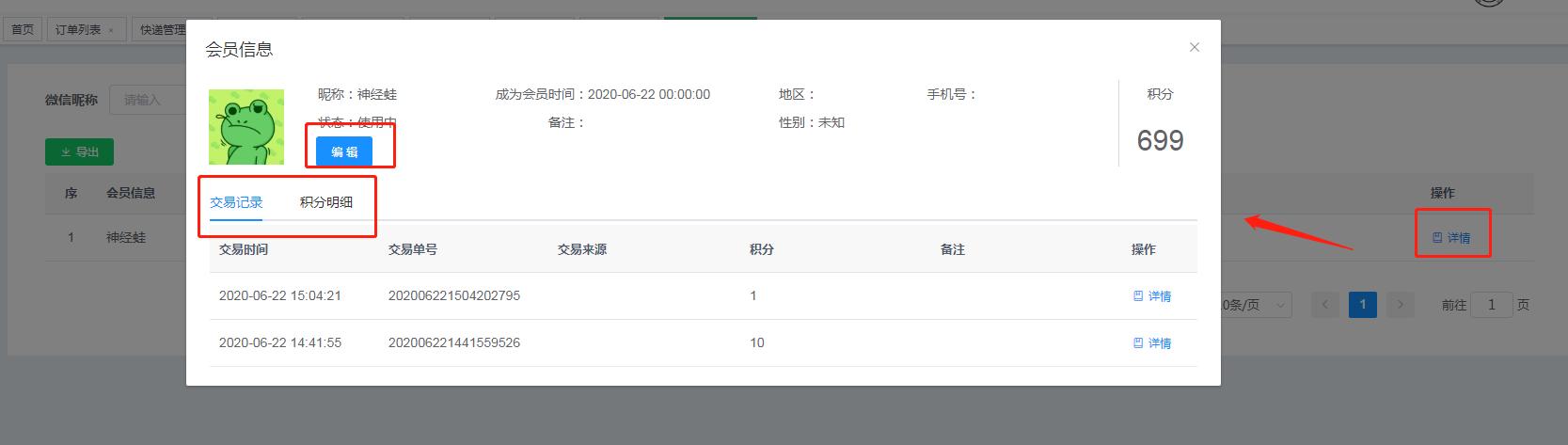 爱码物联SaaS平台-会员的交易记录及积分明细记录