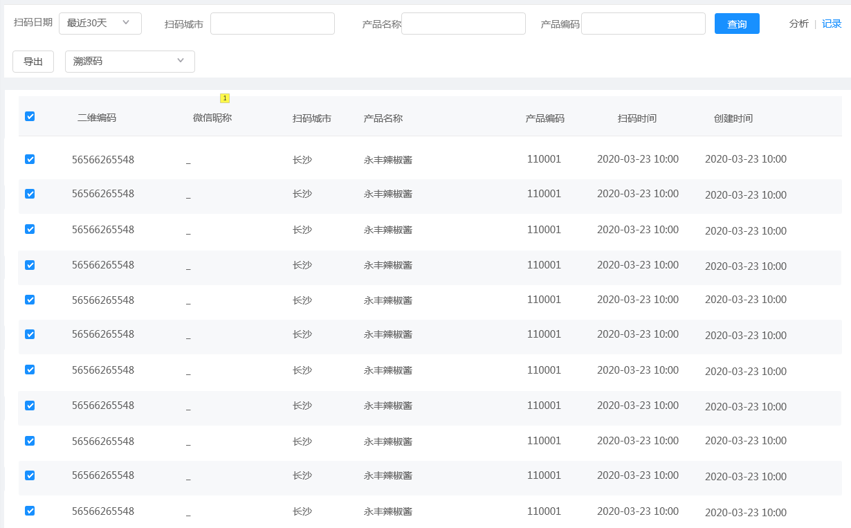 爱码物联SaaS平台-扫描记录