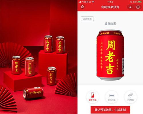 王老吉姓氏罐跨界营销