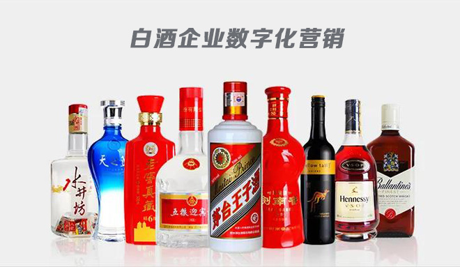 浓香型白酒,白酒企业数字化营销