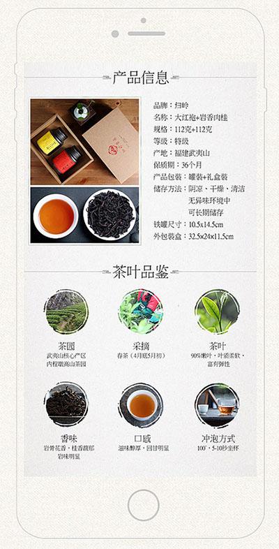 茶叶溯源效果图